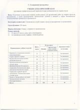 Программа. Лист 2